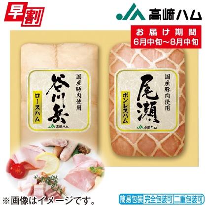 <※お中元対象商品>国産豚肉使用 谷川岳セット TB−513