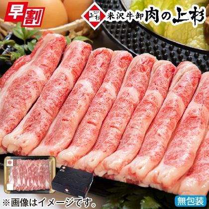 <※お中元対象商品>米沢牛すき焼き肉(バラ)
