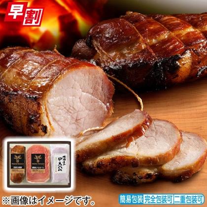 <※お中元対象商品>マイスター山野井 炭焼き焼豚と生ハムセットA