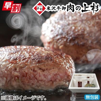 <※お中元対象商品>米沢牛入りハンバーグ5個セット(ぽん酢付)