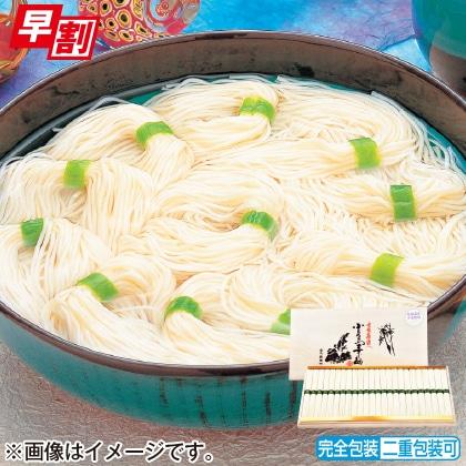 <※お中元対象商品>小豆島手延べ素麺 北海道産小麦使用S−30W