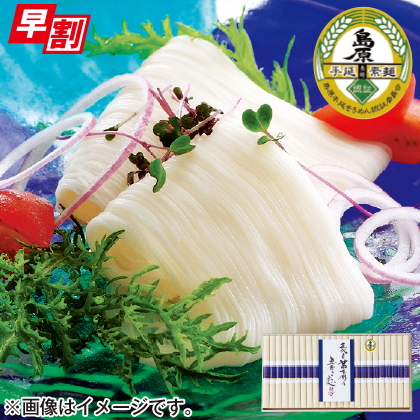 <※お中元対象商品>五代目萬兵衛 北海道産小麦「春よ恋」使用(木箱入)