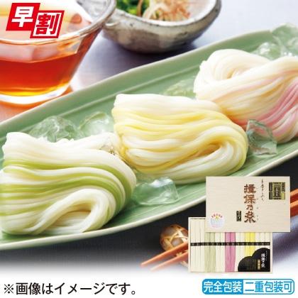 <※お中元対象商品>揖保乃糸素麺・特級品三彩麺CXS50