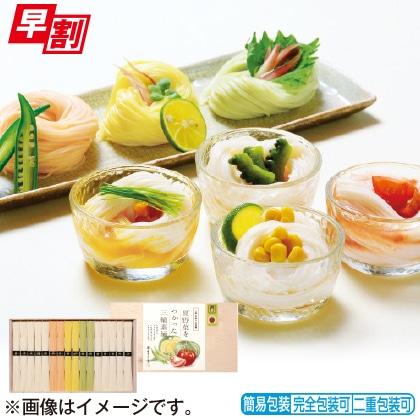 <※お中元対象商品>夏野菜をつかった三輪素麺