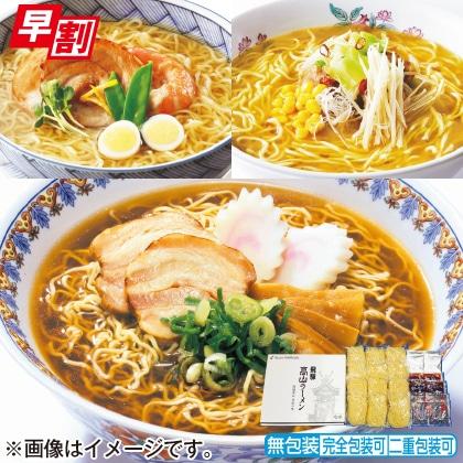 <※お中元対象商品>高山ラーメン 12食詰合せ