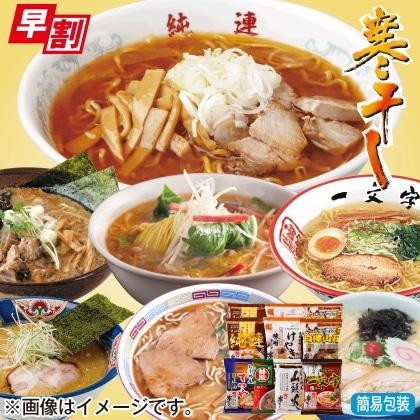 <※お中元対象商品>北海道名店寒干しラーメン 10食詰合せMK−1