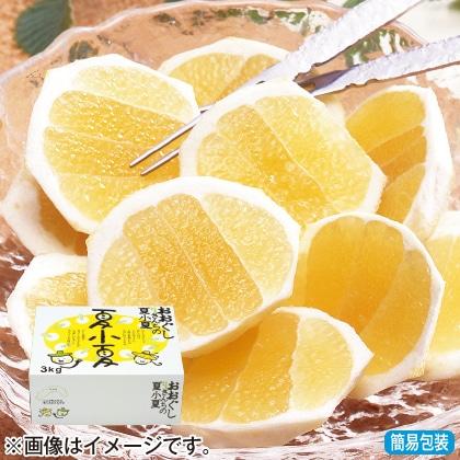 <※お中元対象商品>夏小夏(ナツコナツ)3kg