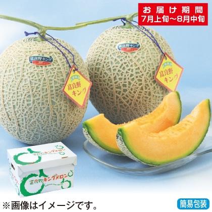 <※お中元対象商品>富良野キングメロン(ジャンボメロン)2個