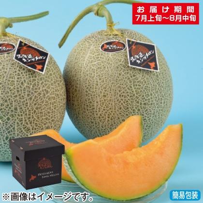 <※お中元対象商品>北海道キングメロン1個