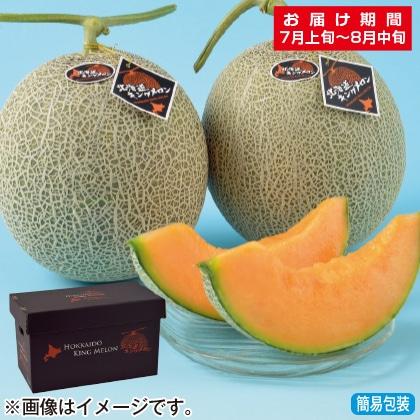 <※お中元対象商品>北海道キングメロン2個