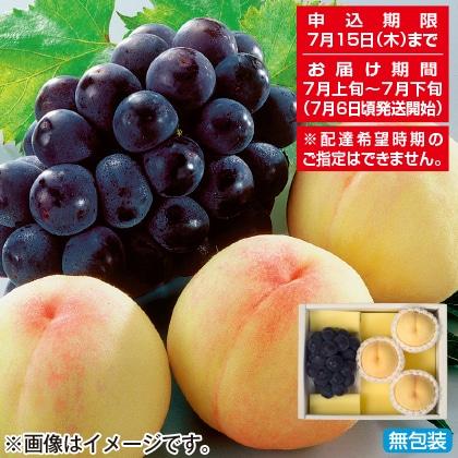 <※お中元対象商品>桃とピオーネ詰合せ