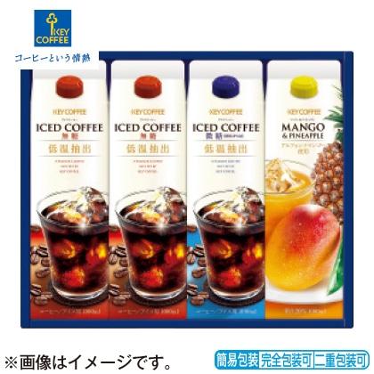 <※お中元対象商品>リキッドコーヒー&ドリンクギフトB