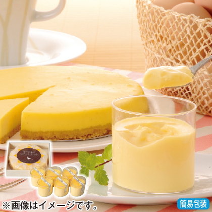 <※お中元対象商品>名古屋コーチン卵のひんやりスイーツ詰合せ