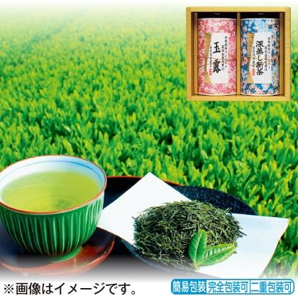 <※お中元対象商品>最高金賞受賞社の新茶と玉露詰合せ