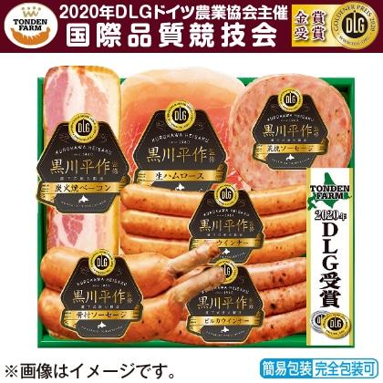 <※お中元対象商品>北海道トンデンファーム DLG受賞セット34T