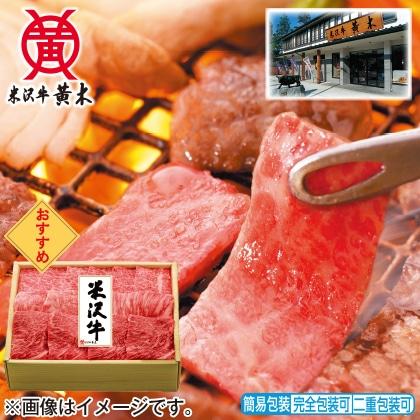 <※お中元対象商品>米沢牛焼肉用