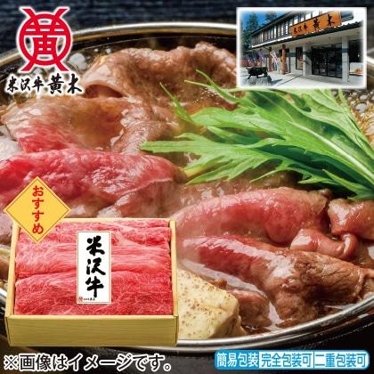 <※お中元対象商品>米沢牛すき焼用