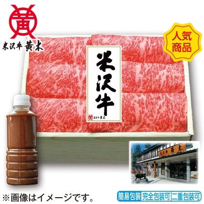<※お中元対象商品>米沢牛霜降りロースと黄木のすき焼のタレセット