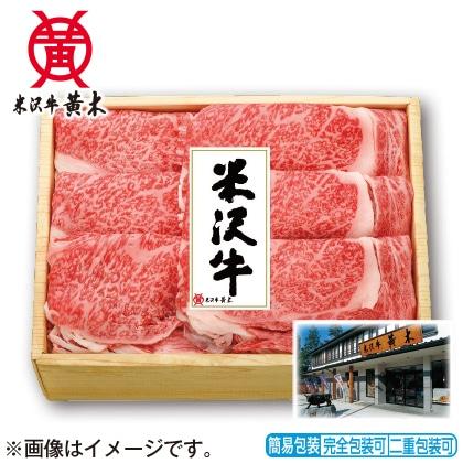 <※お中元対象商品>「A5等級」の米沢牛霜降りリブロースすき焼用
