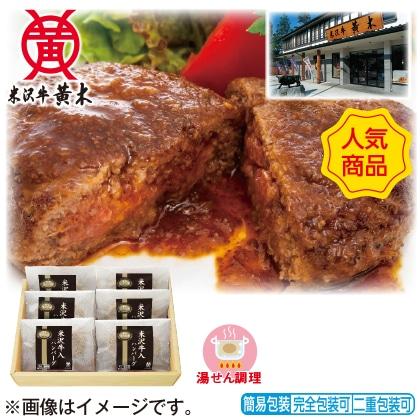 <※お中元対象商品>米沢牛入り焼きハンバーグセット(6個入)