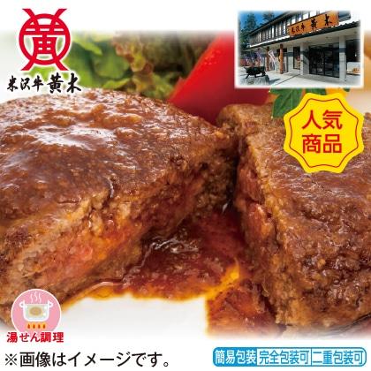 <※お中元対象商品>米沢牛入り焼きハンバーグセット(8個入)