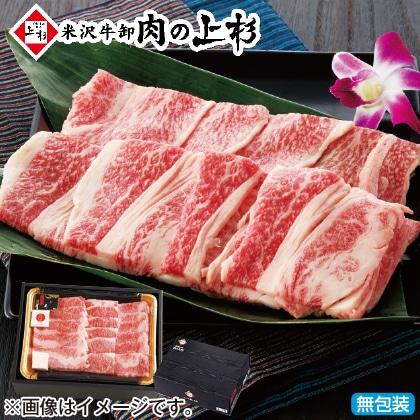 <※お中元対象商品>米沢牛カルビ焼肉用(バラ)
