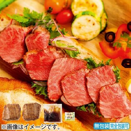 <※お中元対象商品>北海道産牛サーロインローストビーフ