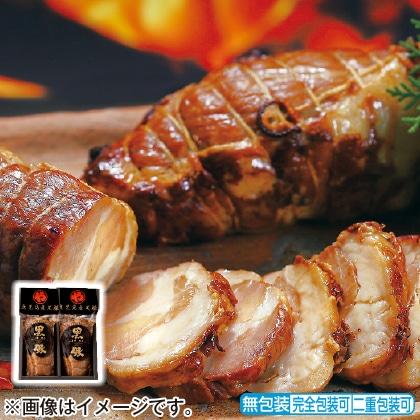 <※お中元対象商品>鹿児島産黒豚 炭焼き焼豚