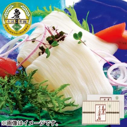 <※お中元対象商品>島原手延素麺(木箱入)