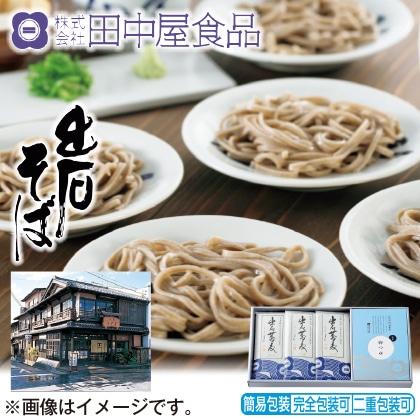 <※お中元対象商品>田中屋 出石蕎麦