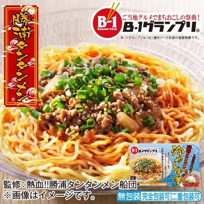 <※お中元対象商品>勝浦タンタンメン風味冷やし中華