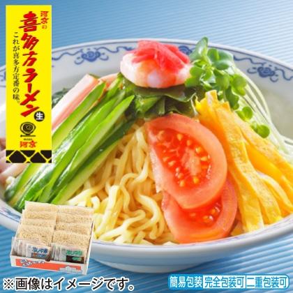 <※お中元対象商品>喜多方ラーメン冷やし麺8食