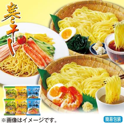 <※お中元対象商品>北の味めぐり寒干し涼麺12食詰合せAS−3