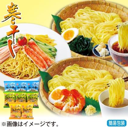 <※お中元対象商品>北の味めぐり寒干し涼麺16食詰合せAS−2