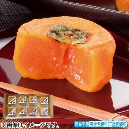 <※お中元対象商品>たねなしあんぽ柿 8個