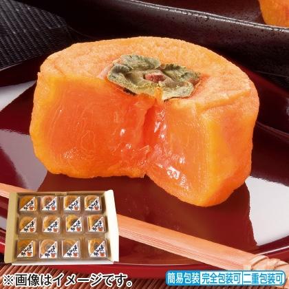 <※お中元対象商品>たねなしあんぽ柿 12個