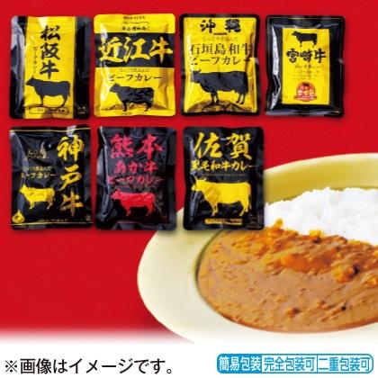 <※お中元対象商品>日本和牛ビーフカレーセット