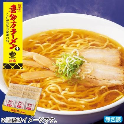 <※お中元対象商品>ご自宅用喜多方ラーメン6食