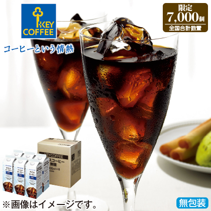 <※お中元対象商品>低温抽出アイスコーヒー 無糖