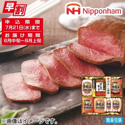 <※お中元対象商品>日本ハム ローストビーフセット NRB−778