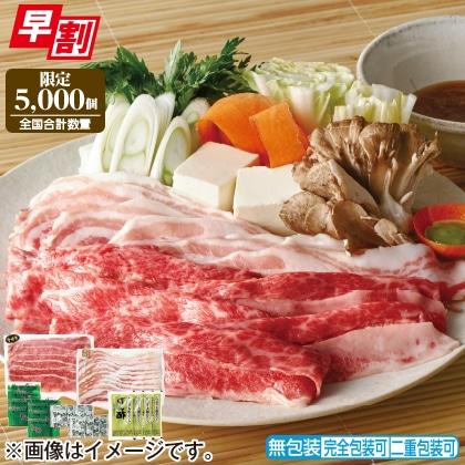 <※お中元対象商品>宮崎牛と宮崎黒豚の焼きしゃぶしゃぶ用