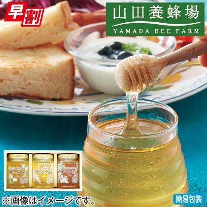 <※お中元対象商品>世界の蜂蜜3本セット
