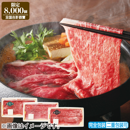 <※お中元対象商品>三大銘柄牛 すき焼き食べ比べ
