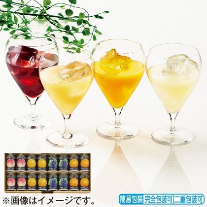 <※お中元対象商品>4種の国産果物ストレートジュースセット