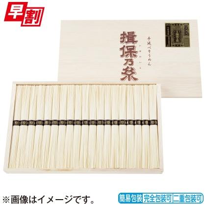 <※お中元対象商品>揖保乃糸 特級品 MYS−30