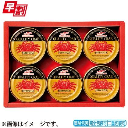 <※お中元対象商品>マルハニチロ まるずわいがに缶詰詰合せ MZ−5
