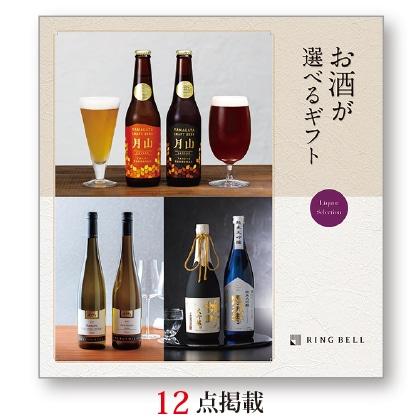 <※お中元対象商品>お酒が選べるギフト