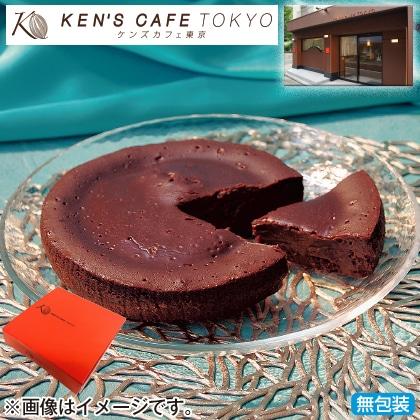 <※お中元対象商品>ケンズカフェ東京監修ガトーショコラ