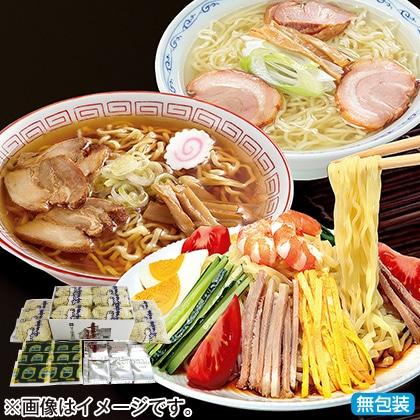 <※お中元対象商品>喜多方ラーメン味三昧温冷セット