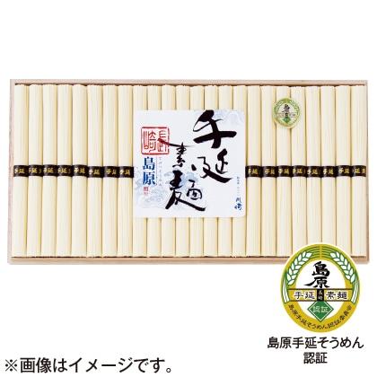 <※お中元対象商品>島原 手延素麺(木箱入) ST−30